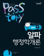 행정학개론 9급 세트(2011)(PASSTORY 알파)(전3권)