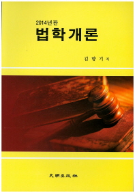 법학개론(2014)(9판)