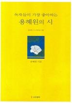 독자들이 가장 좋아하는 용혜원의 시