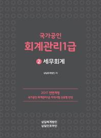 회계관리 1급. 2: 세무회계(2017)(국가공인)(개정판 18판)