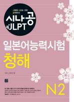 일본어능력시험 N2(청해)(시나공 JLPT)(CD1장포함)