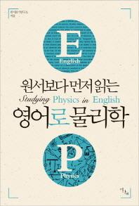 영어로 물리학(원서보다 먼저 읽는)(영어로 시리즈)