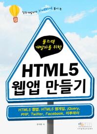 HTML5 웹앱 만들기(풀스택 개발자를 위한)