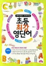 초등 최강 영단어(영어시험이 기다려지는)(TAPE2개포함)