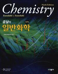 줌달의 일반화학(9판)