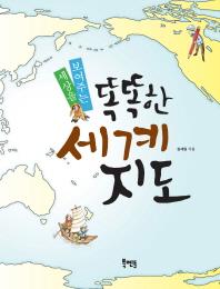 똑똑한 세계 지도(세상을 보여주는)(별책부록1권포함)(주제학습 초등사회 11)