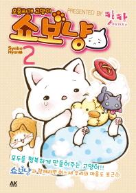 오줌싸개 고양이 쇼보냥. 2