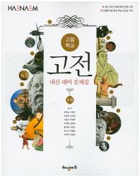 고등 고전(내신 대비 문제집)(2016)