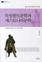 독일발트문학과 에스토니아문학(발트3국의 문화와 문학 2)