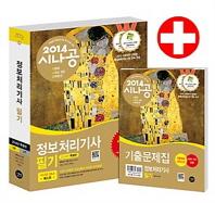 정보처리기사 필기(2014)(시나공)(전3권)