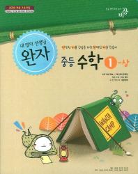 중등 수학 1(상)(2013)