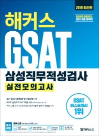 GSAT 삼성직무적성검사 실전모의고사(2019)(해커스)