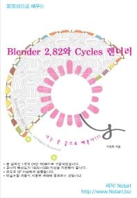 Blender 2.82와 Cycles 렌더러(동영상으로 배우는)