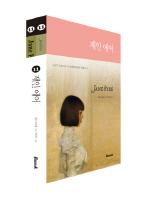 제인 에어(한글판+영문판) 세트(반석영한대역 시리즈 11)(전2권)