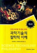 과학기술의 철학적 이해(인문사회계 학생을 위한)(4판)