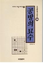 공방의 묘수(오성 바둑 시리즈 26)