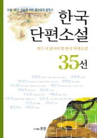 한국단편소설 35선(논술내신수능을위한중고생의필독)