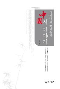 중국시 이야기. 3(우리나라 선비들의)(천마총서 6)