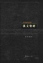 한문성경(1912년에 발간된)(양장본 HardCover)