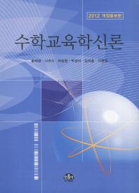 수학교육학신론(2012)(개정증보판)