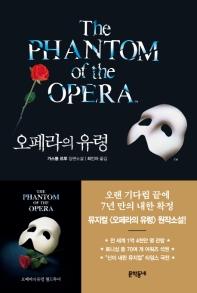 오페라의 유령(3판)