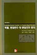 확률 랜덤변수 및 랜덤신호 원리(4판)