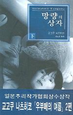 망량의 상자 (하)(교고쿠도 시리즈 02)