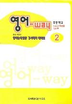 영어 WAY 초등학교 2(1 2 3 4학년용)(Type B)