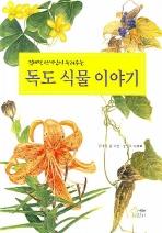 독도 식물 이야기(김태정 선생님이 들려주는)