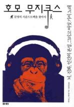 호모 무지쿠스: 문명의 사운드트랙을 찾아서