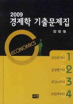 경제학 기출문제집(2009)