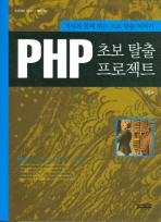 PHP 초보탈출 프로젝트