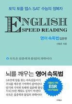 ENGLISH SPEED READING 영어 속독법: 입문편