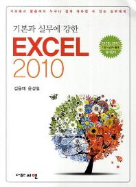 EXCEL 2010(기본과 실무에 강한)