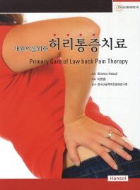 허리통증치료