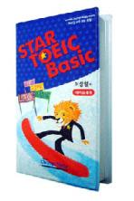 스타토익 베이직(STAR TOEIC BASIC)(TAPE 4개)