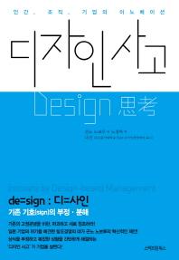 디자인 사고
