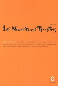 땅의 양식(Les Nourritures Terrestres)