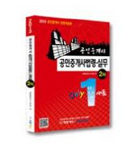 공인중개사법령 실무 기본서 2차(공인중개사)(2013) (수험서)