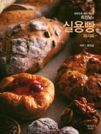 실용빵 레시피(대한민국 제과기능장 최진남의)