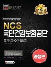 NCS 국민건강보험공단 필기시험+기출면접: 종합편(2017)(개정판)