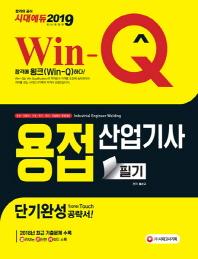 용접산업기사 필기 단기완성(2019)(Win-Q)(2판)