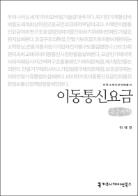 이동통신요금(큰글씨책)(커뮤니케이션이해총서)