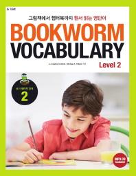 Bookworm Vocabulary Level. 2(SB)(CD1장포함)