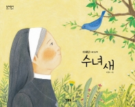 수녀 새(알이알이 창작그림책 45)(양장본 HardCover)