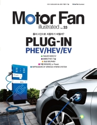 모터 팬(Moter Fan) 플러그인 PHEV/HEV/EV(모터 팬 일러스트레이티드 33)