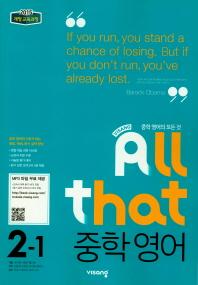 중학 영어 중2-1(2020)(올댓)