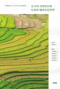 중국의 식량안보와 농업의 해외진출전략(양장본 HardCover)