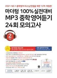 100% 실전대비 MP3 중학영어듣기 24회 모의고사 2학년(2021)(마더텅)(개정판 12판)
