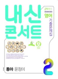 중학 영어 중2-2 중간고사 기출문제집(동아 윤정미)(2020)(내신콘서트)